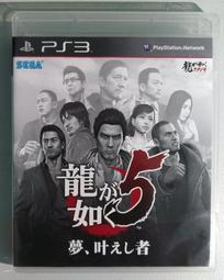 PS3 人中之龍 5  夢 實踐者 《日文版》 無刮良品! 盒書完整! 人龍 人中 人龍5 人中之龍5
