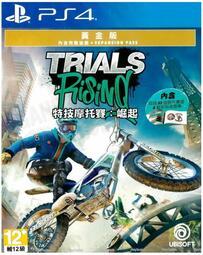 PS4 特技摩托賽 特技摩托車 崛起 TRIALS RISING GOLD EDITION 黃金版 中文版