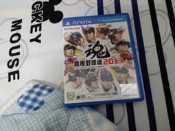 psv職棒野球魂2013 日文版