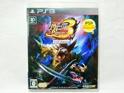 【奇奇怪界】SONY PlayStation PS3 魔物獵人 攜帶版 3rd 高解析度 HD版本