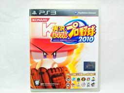【奇奇怪界】SONY PlayStation PS3 實況野球2010