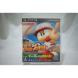 [耀西]二手 純日版 SONY PS3 實況野球 2011 PlayStation3
