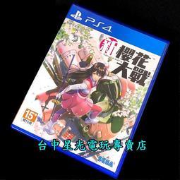 【PS4原版片】☆ 新櫻花大戰 ☆【中文版 中古二手商品】台中星光電玩