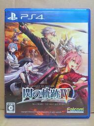 PS4 英雄傳說 閃之軌跡 IV  (純日版)  二手 650 元