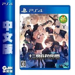 PS4《十三機兵防衛圈》中文版【現貨免運】【GAME休閒館】