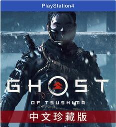 ★現貨★PS4對馬戰鬼(對馬幽魂) Ghost of Tsushima 中文珍藏版