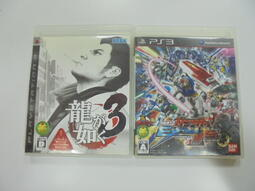 PS3 日版 GAME 2品套組 機動戰士鋼彈 極限 VS./人中之龍3 (41151723)