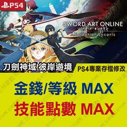 【PS4】 刀劍神域 彼岸遊境 -專業存檔修改 金手指 cyber save wizard