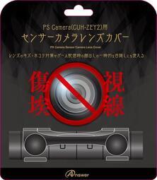PSVR 相機 鏡頭蓋 PSVR攝影機鏡頭蓋(CUH-ZEY2)<台灣現貨>