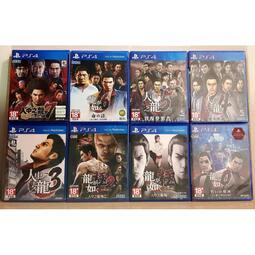 【24H發貨】全新!PS4遊戲片 中文版 人中之龍7人中之龍6人中之龍0 2 1 中之龍543 人中之龍極2人中之龍極1
