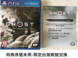"""""""電玩米奇""""PS4(二手A級) 對馬戰鬼(特典序號未用)-中文版~單件運費30.買兩件再折50"""