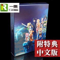 【售出!!】PSV 刀劍神域 虛空幻界 Sword Art Online Hollow 中文限定版【台中一樂電玩】