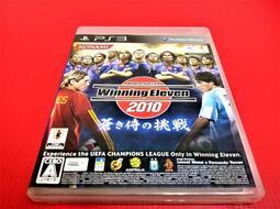 ㊣大和魂電玩㊣ PS3 世界足球競賽 實況足球2010 藍衣武士的挑戰{日版}編號:W3~PS三代主機適用