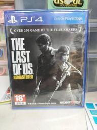 二手商品 PS4 最後生還者 重製版 中文版 【OK遊戲王】
