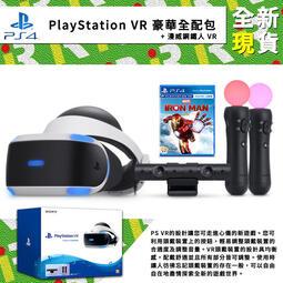 【售完】PS4 VR頭戴裝置 + 攝影鏡頭 +動態控制器2隻 + 漫威鋼鐵人VR中文版【一樂電玩】