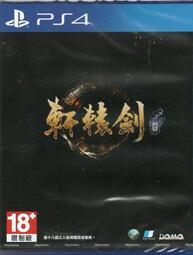 【電玩貓】《有特典》PS4 軒轅劍柒 繁體中文版 亞版 新品現貨