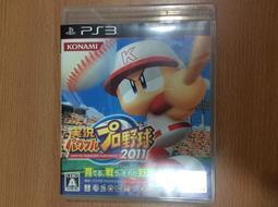 高雄前鎮 PS3(純日版)實況野球2011