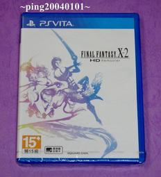 ☆小瓶子玩具坊☆PSV全新卡匣--Final Fantasy X-2 /太空戰士X-2 HD Remaster(亞日版)