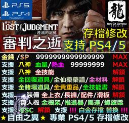 【PS4】【PS5】審判之逝 湮滅的記憶 存檔 修改 替換 修改器 金手指 Save Wizard 審判 之逝 獎盃