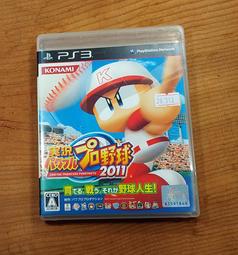 便宜賣!PS3日版遊戲- 實況野球 2011(7-11取貨付款)