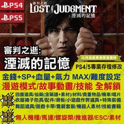 【PS4】【PS5】 審判之逝 湮滅的記憶 -專業存檔修改 金手指 cyber save wizard