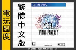 【無現貨】PSV Final Fantasy世界*中文版*太空戰士迷宮【電玩國度】2016-10-25