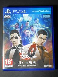 [加冰世界] (二手現貨) PS4 人中之龍0 誓約的場所 中文版 中文 實體光碟 無刮 人中之龍 0