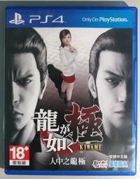 PS4 人中之龍 極 《中文版》 無刮良品! 盒書完整! 人龍 人中 人龍極 人中之龍極 極1