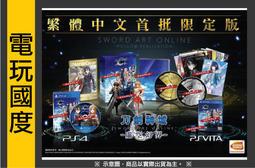 【無現貨】PSV 刀劍神域 虛空幻界*限定中文版*Sword Art(PSVITA遊戲)2016-10-27【電玩國度】