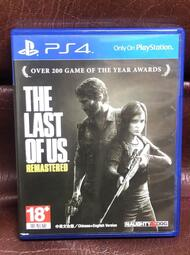 最後生還者 重製版 中英文合版 The Last of Us REMASTERED PS4 遊戲 二手
