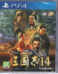 三國志14中文版(免運)