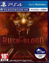 PS4 VR 直到黎明 血腥突襲 UNITL DAWN RUSH OF BLOOD 中文版 二手