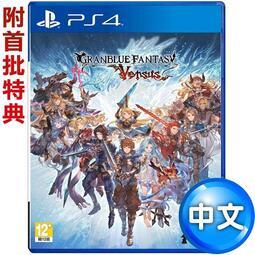 [現貨]PS4《碧藍幻想 Versus》中文版(附贈預購特典)(全新未拆)
