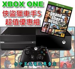 缺貨【XB1主機】☆ Xbox One 500G 黑色主機+俠盜獵車手5 優惠同捆組☆【台灣公司貨全新品】 台中星光電玩