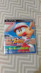 【無刮】PS3 實況野球 2011