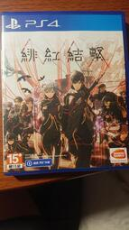 PS4 緋紅結繫 九成九新中文版,保存良好光碟無刮