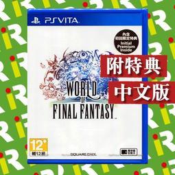 【售完!!】PSV World of  Final Fantasy 太空戰士 世界 中文版 FF【台中一樂電玩】