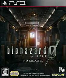【二手遊戲】PS3 惡靈古堡0 HD REMASTER BIOHAZARD 0 HD REMASTER 日文版 台中恐龍