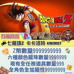 【夯夯熊電玩】PS4 七龍珠Z:卡卡洛特 KAKAROT 金手指/專業記錄修改