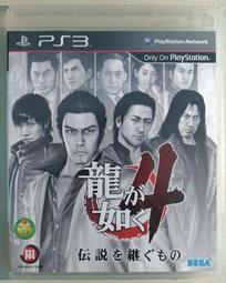 PS3 人中之龍 4 傳說繼承者《純日版》  良品出清! 盒書完整! 人龍 人中 人龍4 人中之龍4