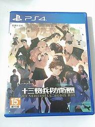 (兩件免運)(二手) PS4 十三機兵防衛圈 中文版