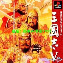 正版超好看索尼PS1游戲機碟 PSone盤 三國志5 更多游戲請咨詢