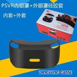 PSVR內眼罩+外眼罩硅膠套 PS4 VR硅膠套 PSVR保護硅膠套