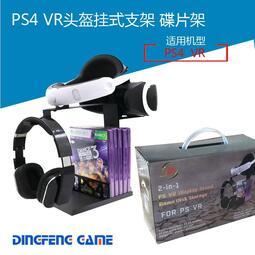PS4 VR支架 PS4 VR頭盔掛式支架 PS4 VR碟片支架套裝