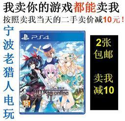 PS4正版二手游戲 四女神Online 幻次元游戲戰機少女 中文現貨即發