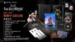【全新未拆】PS4 破曉傳奇 TALES OF ARISE 限定版 中文版 附首批限定特典