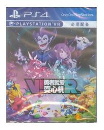 全新PS4  簡體中文 勇者實在太囂張 VR(需搭配VR設備)