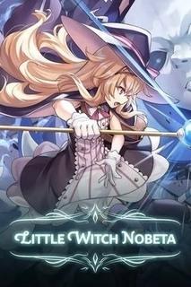 小魔女諾貝塔