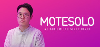 Motesolo:出生至今無女友