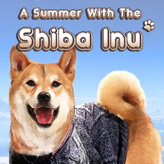 與柴犬共度夏天
